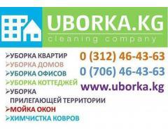 Уборка клининг в Бишкеке