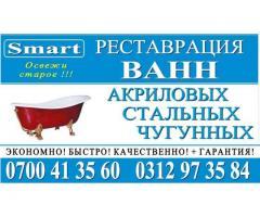 Реставрация ванн SMART