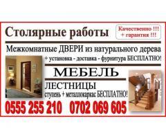 Двери и лестницы на заказ