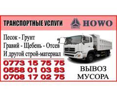 Транспортные услуги Хово