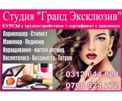 Курсы парикмахер, стилист