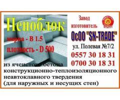 ОсОО SN-TRADE –завод