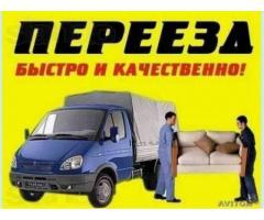 Грузоперевозки по Бишкеку