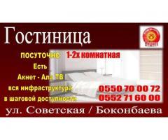 Гостиницы 2-1 ком