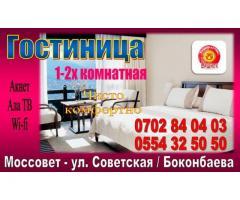 Гостиницы 1-2 ком