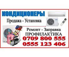 Кондиционеры - Бишкек