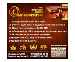 Компания «Кыргызюрсервис»