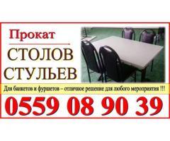 Прокат столов и стульев