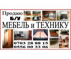 Продаю Б/У мебель