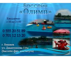 Бассейн в Бишкеке