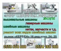 Мир швейных машин