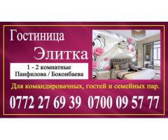 Гостиница Элитки 1-2