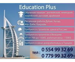 Education Plus