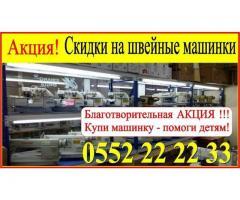 АКЦИЯ! швейные машинки