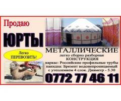 ПРОДАЮ ЮРТЫ в Бишкеке