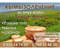 «Тунук- Кенч»