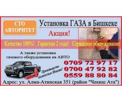 Установка газа в Бишкеке