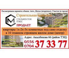 СК «Сталь Монтаж Плюс»