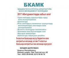 Уважаемые АБИТУРИЕНТЫ!!!