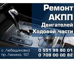 Ремонт АККП двигателей