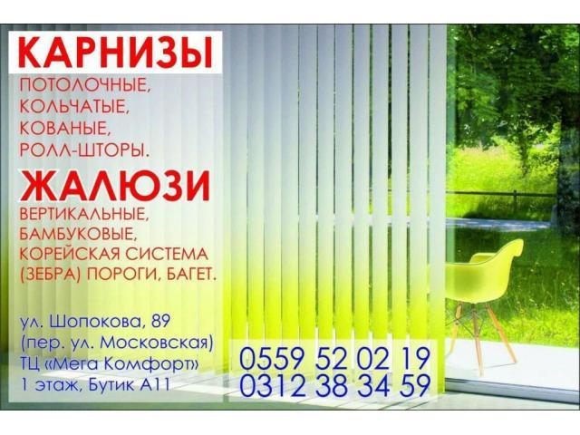 Карнизы, жалюзи в Бишкеке
