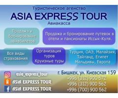 «ASIA EXPRESS TOUR»