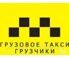 Грузовое такси 0776868855