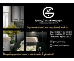 «ГрандСтильКомфорт»