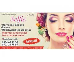 «Selfie»