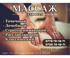 Специалист по массажу