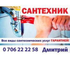 сантехническиe услуги
