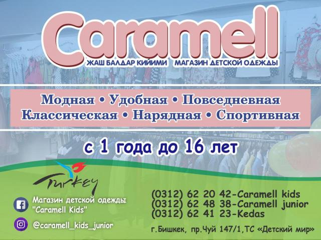 «Caramell»