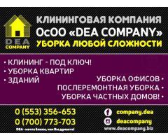 ОсОО «DEA Company»