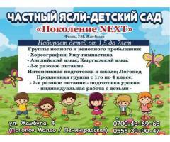 ясли- детский сад