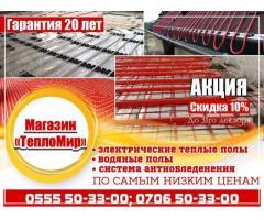 Магазин «ТеплоМир»