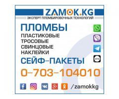 Пломбы в Кыргызстане