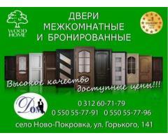 ОсОО «Дом и К»