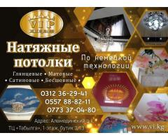 «VIP ИНТЕРЬЕР»