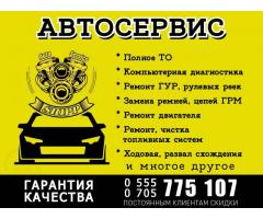 Автосервис в Бишкеке