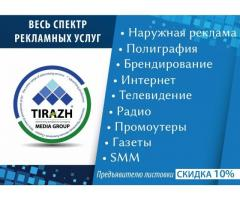 «TIRAZH MEDIA GROUP»
