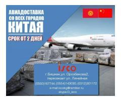 Авиа доставка из Китая