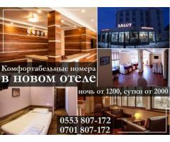 Отель Салют