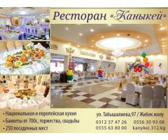 Ресторан Каныкей