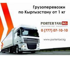 «Porter Taxi»