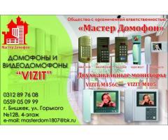 Домофоны и видеофоны