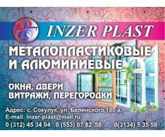 Пласт. окна «Inzer Plast»