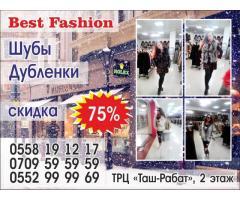 Магазин Best Fashion
