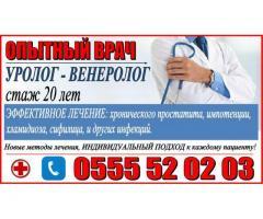 Опытный врач – уролог