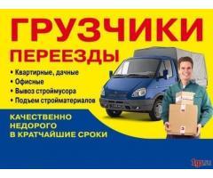Портер такси 0776868855