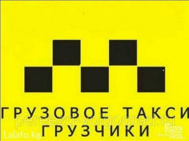 Портер такси 0709111131